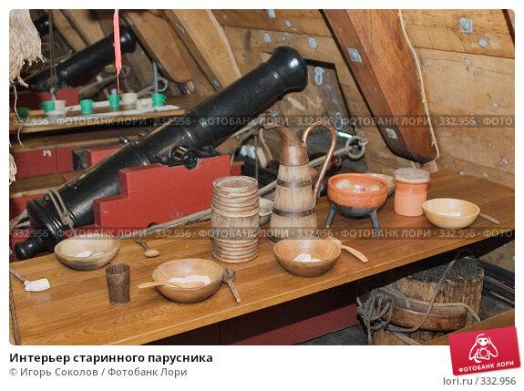 Интерьер старинного парусника, фото № 332956, снято 22 июня 2008 г. (c) Игорь Соколов / Фотобанк Лори