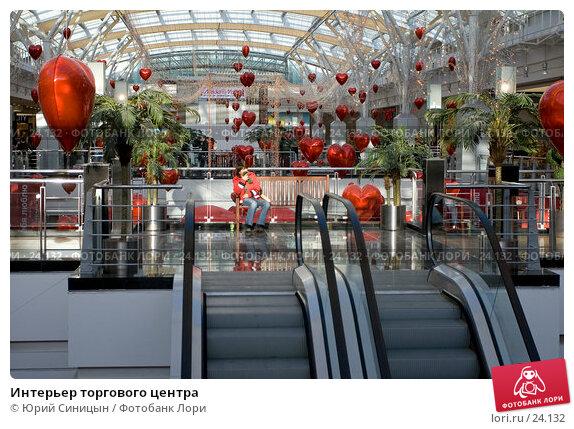 Интерьер торгового центра, фото № 24132, снято 8 марта 2007 г. (c) Юрий Синицын / Фотобанк Лори