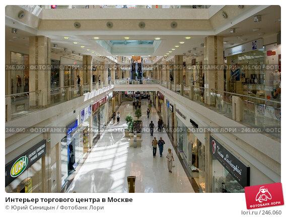 Интерьер торгового центра в Москве, фото № 246060, снято 29 августа 2007 г. (c) Юрий Синицын / Фотобанк Лори