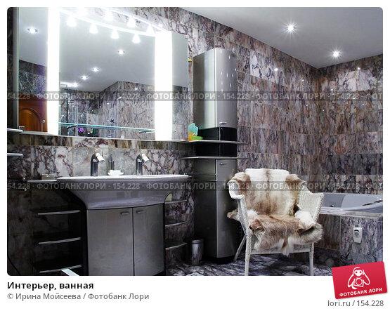 Интерьер, ванная, фото № 154228, снято 12 октября 2006 г. (c) Ирина Мойсеева / Фотобанк Лори