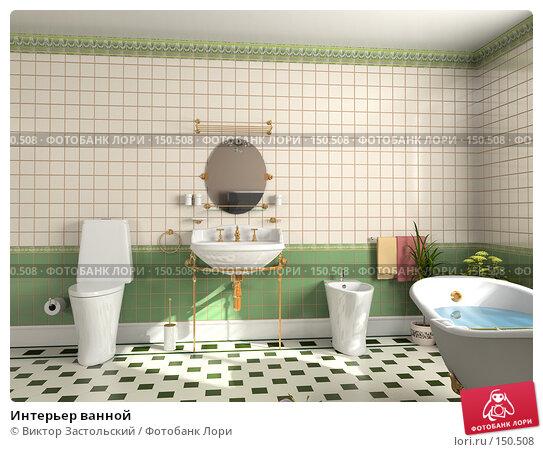 Интерьер ванной, иллюстрация № 150508 (c) Виктор Застольский / Фотобанк Лори