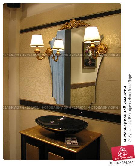 Интерьер ванной комнаты, фото № 284052, снято 13 октября 2007 г. (c) Журавлева Виктория / Фотобанк Лори