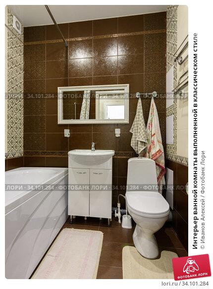 Купить «Интерьер ванной комнаты выполненной в классическом стиле», фото № 34101284, снято 25 июня 2020 г. (c) Иванов Алексей / Фотобанк Лори