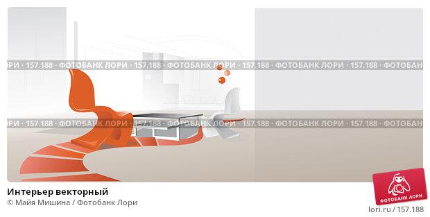 Интерьер векторный, иллюстрация № 157188 (c) Майя Мишина / Фотобанк Лори