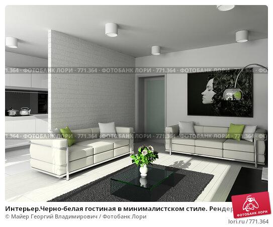 интерьерчерно белая гостиная в минималистском стиле рендеринг