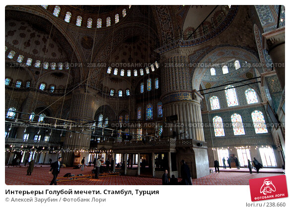 Интерьеры Голубой мечети. Стамбул, Турция, фото № 238660, снято 23 января 2017 г. (c) Алексей Зарубин / Фотобанк Лори