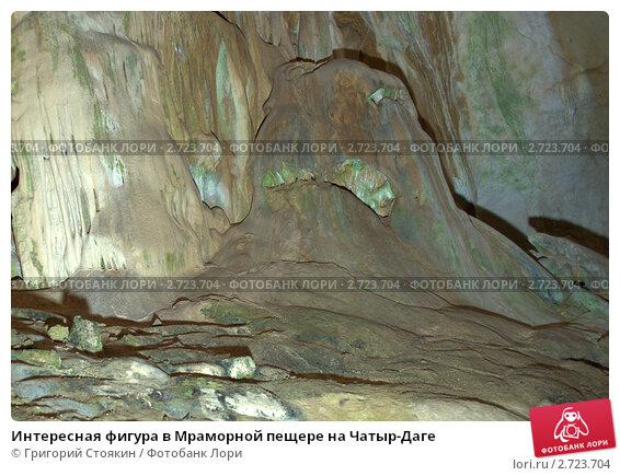 Купить «Интересная фигура в Мраморной пещере на Чатыр-Даге», фото № 2723704, снято 26 июля 2011 г. (c) Григорий Стоякин / Фотобанк Лори