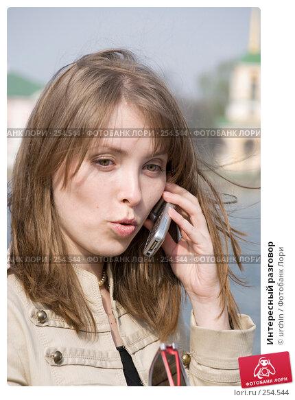 Интересный разговор, фото № 254544, снято 12 апреля 2008 г. (c) urchin / Фотобанк Лори