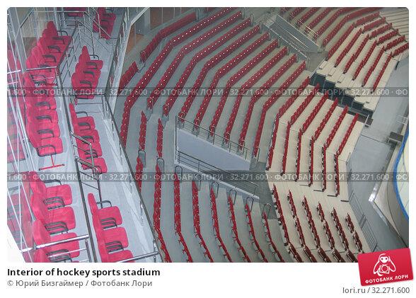 Купить «Interior of hockey sports stadium», фото № 32271600, снято 12 января 2009 г. (c) Юрий Бизгаймер / Фотобанк Лори