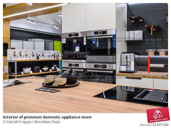 Купить «Interior of premium domestic appliance store», фото № 33837560, снято 11 мая 2020 г. (c) Сергей Старуш / Фотобанк Лори