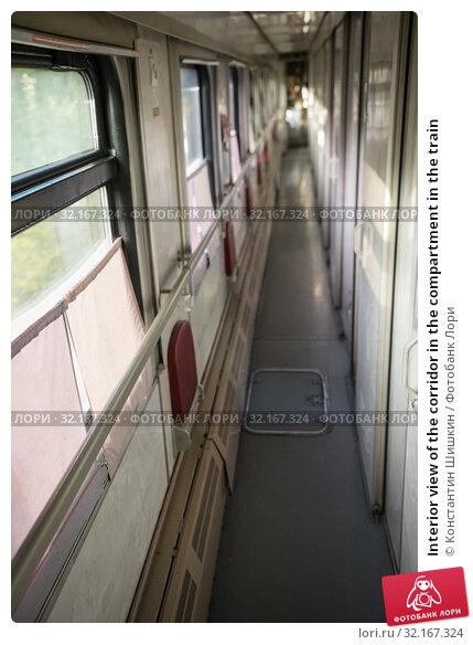Купить «Interior view of the corridor in the compartment in the train», фото № 32167324, снято 31 августа 2019 г. (c) Константин Шишкин / Фотобанк Лори