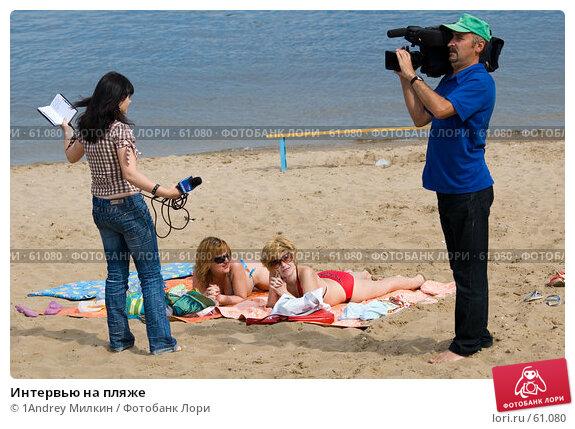 Купить «Интервью на пляже», фото № 61080, снято 5 июля 2007 г. (c) 1Andrey Милкин / Фотобанк Лори