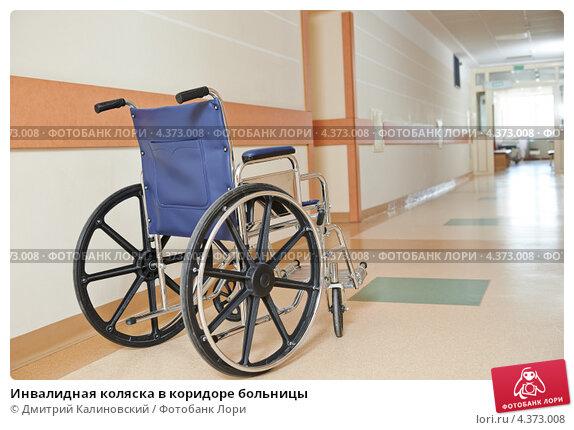 Инвалидная коляска в коридоре больницы, фото № 4373008, снято 6 марта 2013 г. (c) Дмитрий Калиновский / Фотобанк Лори