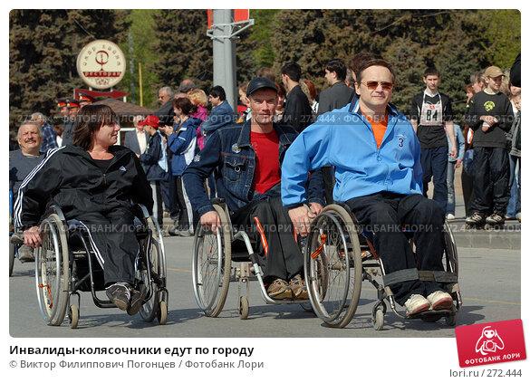 Инвалиды-колясочники едут по городу, фото № 272444, снято 1 мая 2008 г. (c) Виктор Филиппович Погонцев / Фотобанк Лори