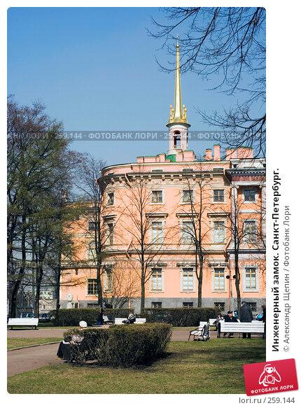 Инженерный замок. Санкт-Петербург., эксклюзивное фото № 259144, снято 21 апреля 2008 г. (c) Александр Щепин / Фотобанк Лори
