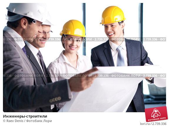 Купить «Инженеры-строители», фото № 2739336, снято 1 июня 2011 г. (c) Raev Denis / Фотобанк Лори