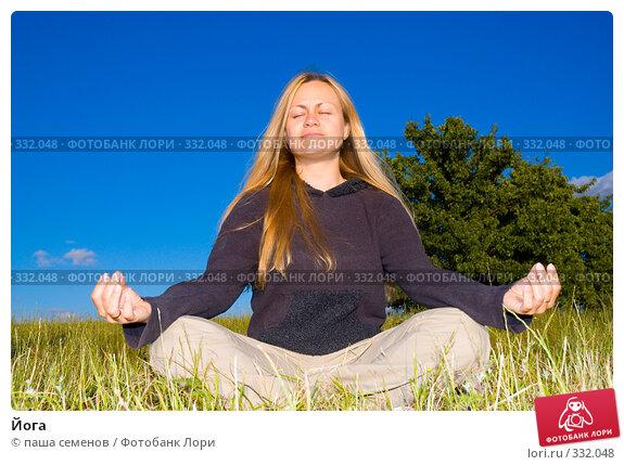 Йога, фото № 332048, снято 22 июня 2008 г. (c) паша семенов / Фотобанк Лори