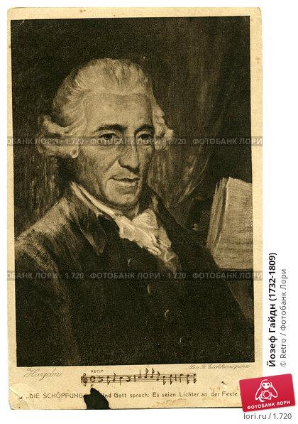 Йозеф Гайдн (1732-1809), фото № 1720, снято 24 октября 2016 г. (c) Retro / Фотобанк Лори