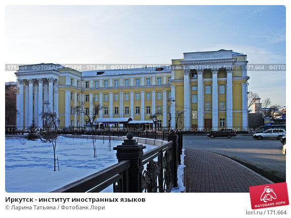 Иркутск - институт иностранных языков, фото № 171664, снято 28 декабря 2007 г. (c) Ларина Татьяна / Фотобанк Лори