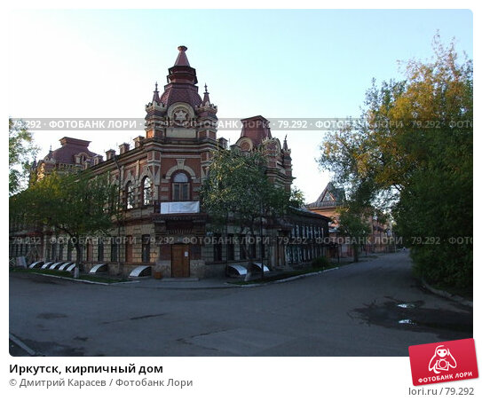 Иркутск, кирпичный дом, фото № 79292, снято 16 мая 2007 г. (c) Дмитрий Карасев / Фотобанк Лори