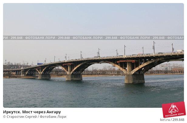 Иркутск. Мост через Ангару, эксклюзивное фото № 299848, снято 21 апреля 2008 г. (c) Старостин Сергей / Фотобанк Лори