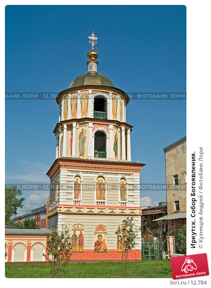 Купить «Иркутск. Собор Богоявления.», фото № 12784, снято 2 августа 2005 г. (c) Кузнецов Андрей / Фотобанк Лори