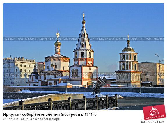Иркутск - собор Богоявления (построен в 1741 г.), фото № 171624, снято 28 декабря 2007 г. (c) Ларина Татьяна / Фотобанк Лори