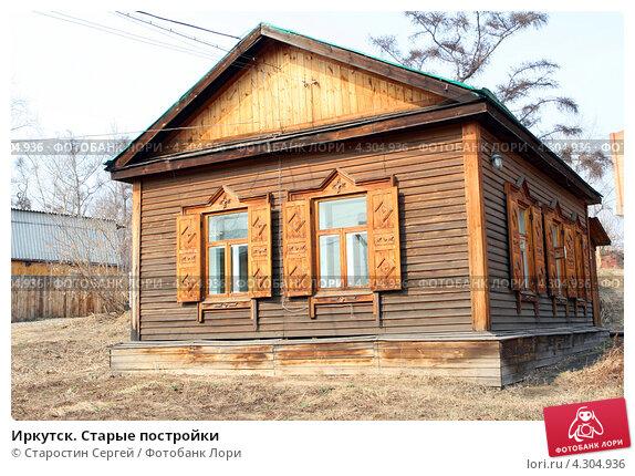 Купить «Иркутск. Старые постройки», эксклюзивное фото № 4304936, снято 21 апреля 2008 г. (c) Старостин Сергей / Фотобанк Лори