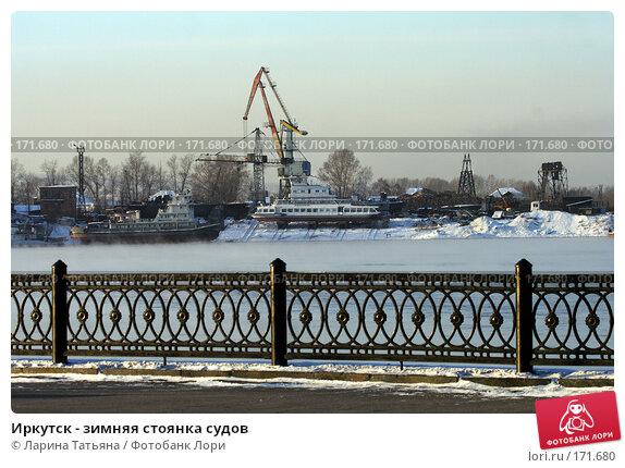 Купить «Иркутск - зимняя стоянка судов», фото № 171680, снято 28 декабря 2007 г. (c) Ларина Татьяна / Фотобанк Лори