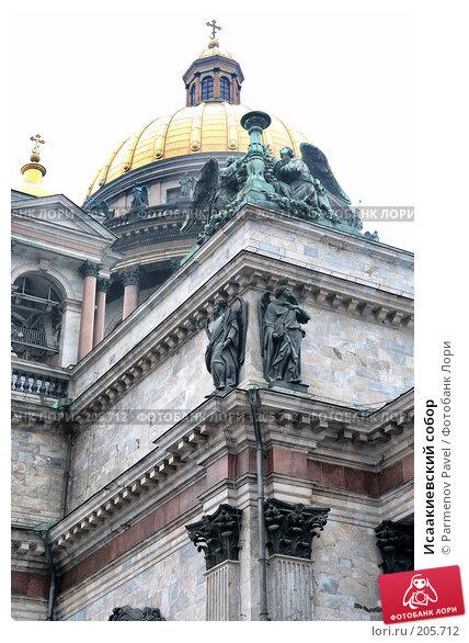 Исаакиевский собор, фото № 205712, снято 6 февраля 2008 г. (c) Parmenov Pavel / Фотобанк Лори