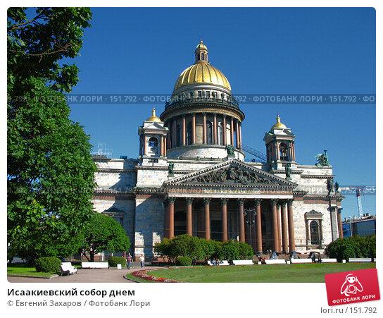 Исаакиевский собор днем, эксклюзивное фото № 151792, снято 23 июня 2007 г. (c) Евгений Захаров / Фотобанк Лори