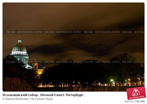 Исаакиевский собор.  Ночной Санкт- Петербург., фото № 106948, снято 16 сентября 2007 г. (c) Ирина Мойсеева / Фотобанк Лори