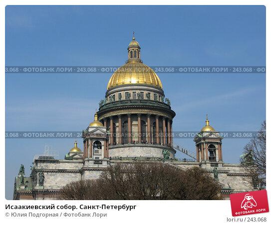 Исаакиевский собор. Санкт-Петербург, фото № 243068, снято 5 апреля 2008 г. (c) Юлия Селезнева / Фотобанк Лори