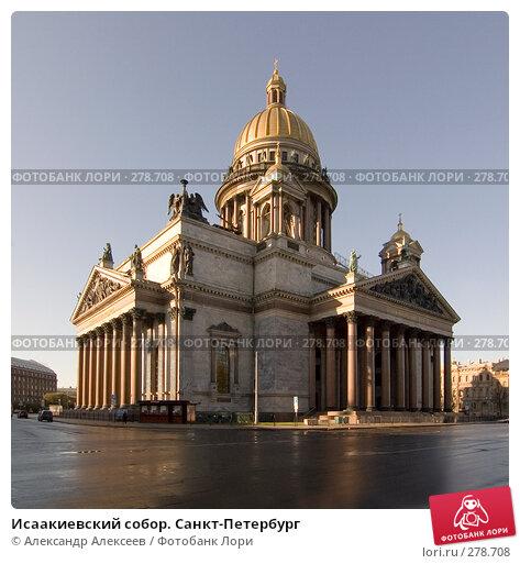 Исаакиевский собор. Санкт-Петербург, эксклюзивное фото № 278708, снято 17 мая 2007 г. (c) Александр Алексеев / Фотобанк Лори