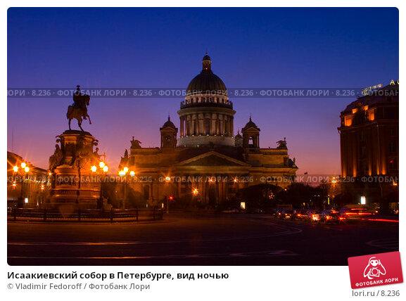 Исаакиевский собор в Петербурге, вид ночью, фото № 8236, снято 10 мая 2006 г. (c) Vladimir Fedoroff / Фотобанк Лори