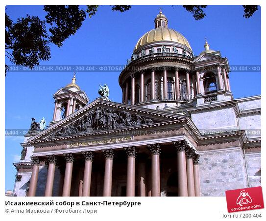 Исаакиевский собор в Санкт-Петербурге, фото № 200404, снято 23 июня 2007 г. (c) Анна Маркова / Фотобанк Лори