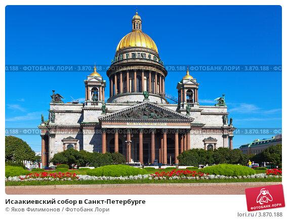 Исаакиевский собор в Санкт-Петербурге, фото № 3870188, снято 3 августа 2012 г. (c) Яков Филимонов / Фотобанк Лори