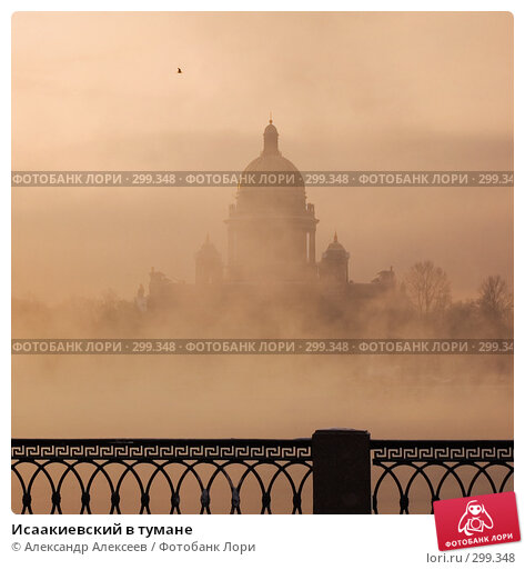 Исаакиевский в тумане, эксклюзивное фото № 299348, снято 10 марта 2006 г. (c) Александр Алексеев / Фотобанк Лори