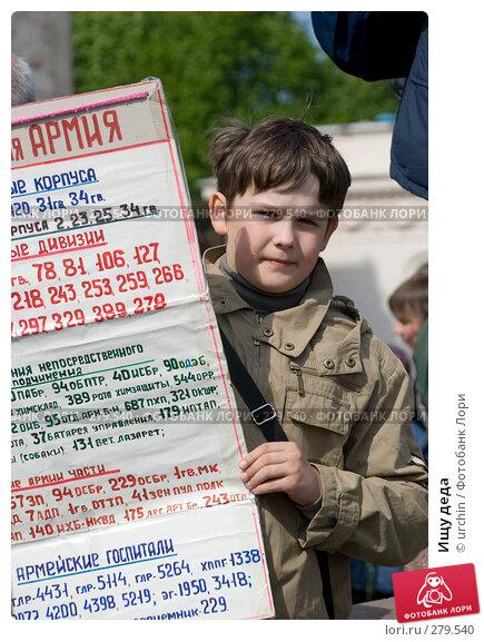 Ищу деда, фото № 279540, снято 9 мая 2008 г. (c) urchin / Фотобанк Лори