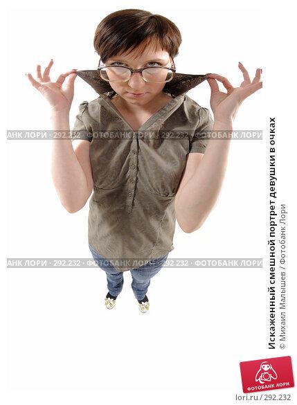 Искаженный смешной портрет девушки в очках, фото № 292232, снято 12 мая 2008 г. (c) Михаил Малышев / Фотобанк Лори