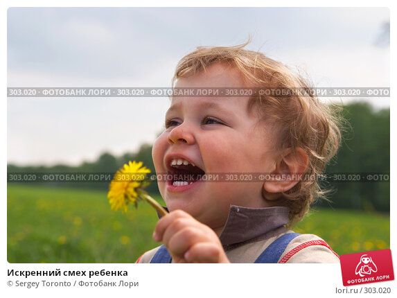 Купить «Искренний смех ребенка», фото № 303020, снято 11 мая 2008 г. (c) Sergey Toronto / Фотобанк Лори