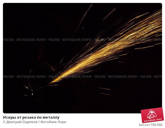 Искры от резака по металлу, фото № 150592, снято 25 мая 2007 г. (c) Дмитрий Ощепков / Фотобанк Лори