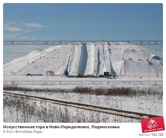 Искусственная гора в Ново-Переделкино, Подмосковье, фото № 182168, снято 13 марта 2004 г. (c) Fro / Фотобанк Лори