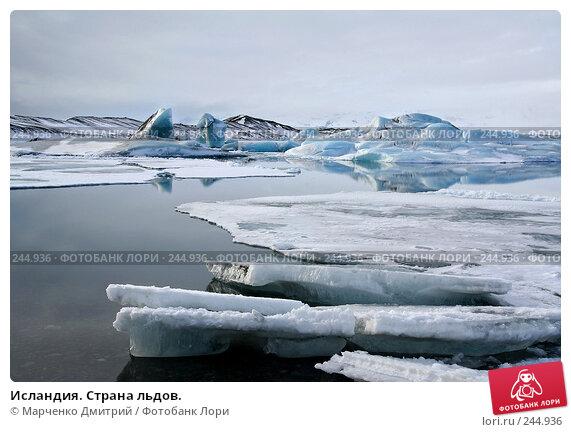 Исландия. Страна льдов., фото № 244936, снято 7 марта 2008 г. (c) Марченко Дмитрий / Фотобанк Лори