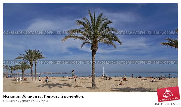 Испания. Аликанте. Пляжный волейбол., фото № 331516, снято 25 мая 2017 г. (c) GrayFox / Фотобанк Лори