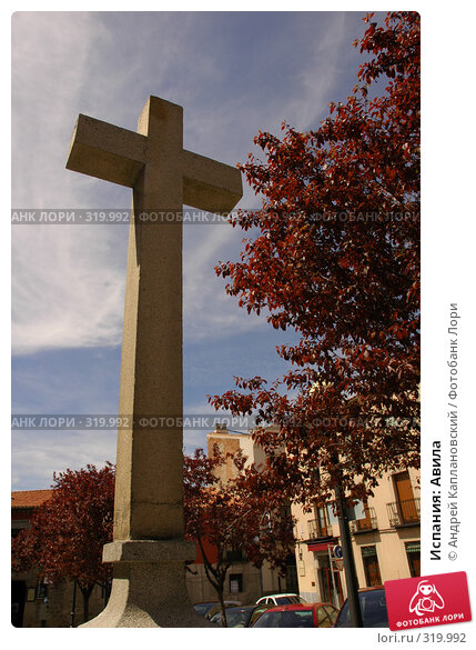 Испания: Авила, фото № 319992, снято 26 апреля 2008 г. (c) Андрей Каплановский / Фотобанк Лори