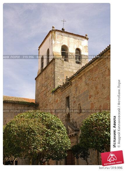 Купить «Испания: Авила», фото № 319996, снято 26 апреля 2008 г. (c) Андрей Каплановский / Фотобанк Лори
