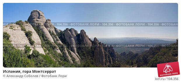 Купить «Испания, гора Монтсеррат», фото № 104356, снято 12 декабря 2017 г. (c) Александр Соболев / Фотобанк Лори