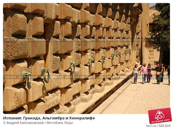 Испания: Гранада, Альгамбра и Хенералифе, фото № 320024, снято 1 мая 2008 г. (c) Андрей Каплановский / Фотобанк Лори