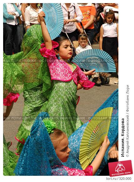 Испания. Кордова, фото № 320000, снято 3 мая 2008 г. (c) Андрей Каплановский / Фотобанк Лори